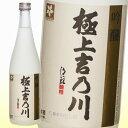 【在庫入換特価】極上吉乃川 吟醸 720ml 15%