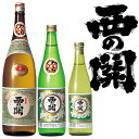 大分県 萱島酒造西の関 本醸造からくち 1.8L日本酒 清酒...