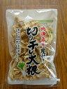 厚切り皮付きの新食感 送料無料!北海道産皮付き!切り干し大根 60g