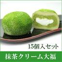 抹茶クリーム大福 15個入セット スイーツ・お菓子 和菓子 ...