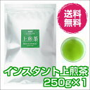 業務用インスタント茶 上煎茶250g×1 粉末茶・パウダー茶 粉茶 粉末緑茶 給茶機対応 DM便送料無料