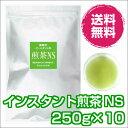 業務用インスタント茶 煎茶NS 250g×10 粉末茶・パウダー茶・粉茶・粉末緑茶【送料無料】05P29Aug16