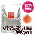 業務用インスタント茶 紅茶 250g×1 粉末茶 パウダー茶 無糖 ストレートティー 粉茶 粉末緑茶 給茶機対応 【DM便送料無料】