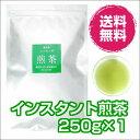 業務用インスタント茶 煎茶250g×1 粉末茶・パウダー茶・粉茶・粉末緑茶 給茶機対応【DM便送料無料】532P17Sep16