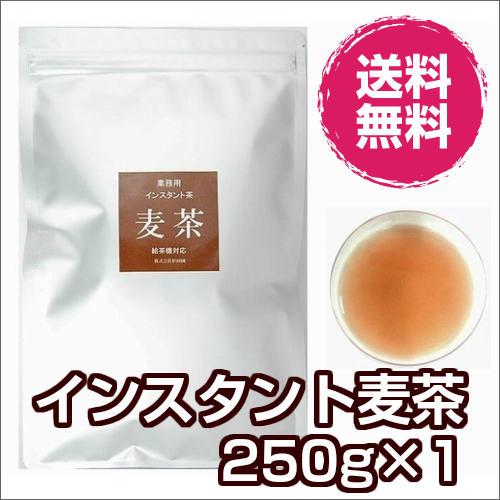 業務用インスタント茶 麦茶250g×1 粉末茶 パウダー茶 給茶機対応 粉茶 粉末緑茶 D…...:auc-matsudaen:10000040