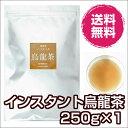 業務用インスタント茶 烏龍茶 250g×1 粉末茶 パウダー茶 粉茶 粉末緑茶 給茶機対応 DM便送料無料 ウーロン茶