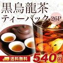 黒烏龍茶ティーバッグ 26P 黒烏龍茶/黒ウーロン茶 ティーパック ダイエット 健康茶 DM便送料無料