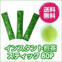 粉末茶 粉茶 業務用インスタント煎茶 スティック 0.6g×80P 粉末茶 パウダー茶 粉末 送料無料