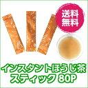 粉末茶 粉茶 業務用インスタントほうじ茶 スティック 0.6g×80P 粉末茶 パウダー茶 粉末 インスタント茶 送料無料