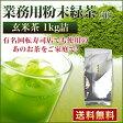 粉末茶 粉茶 業務用粉末緑茶(並)玄米茶1kg詰 大袋【送料無料】 茶がらの出ない粉末茶 粉末煎茶