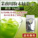 粉末茶 粉茶 業務用粉末緑茶(並)煎茶1kg詰 大袋【送料無料】 茶がらの出ない粉末茶 粉末煎茶