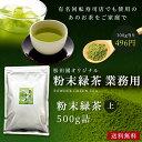 業務用粉末緑茶(上)500g詰 抹茶 ほんのり玄米入 茶がらの出ない業務用 粉末茶 粉末煎茶 DM便送料無料
