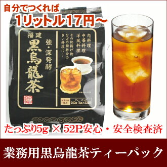 52 P 的黑烏龍茶茶袋制袋和黑烏龍茶茶茶葉包中國茶烏龍茶茶 02P06May15