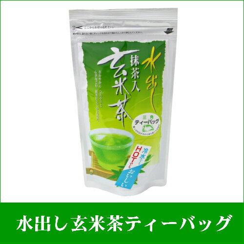 水出し抹茶入玄米茶ティーバッグ4g×20P メール便送料無料 水出し茶 水出し緑茶 ガッテン