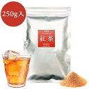 業務用インスタント茶 紅茶 250g×1 粉末茶 パウダー茶 粉茶 粉末緑茶 給茶機対応 無糖 紅茶 ストレートティー