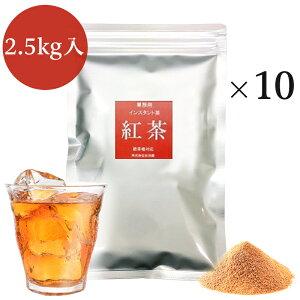 業務用インスタント茶 紅茶 250g×10 粉末茶 パウダ
