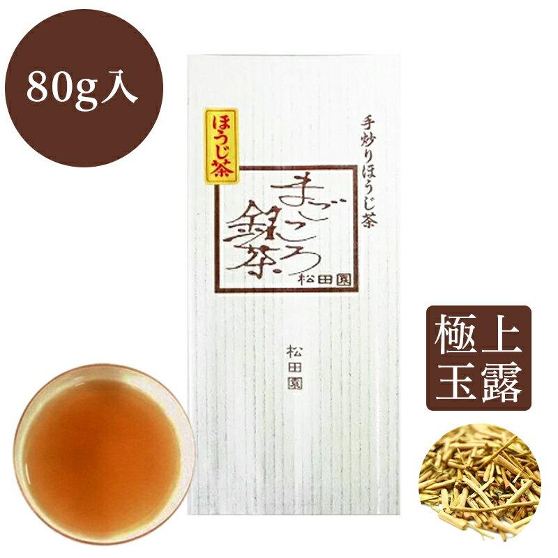 極上かりがねほうじ茶 初香 80g袋/棒茶・玉露かりがねほうじ/日本茶 ほうじ茶