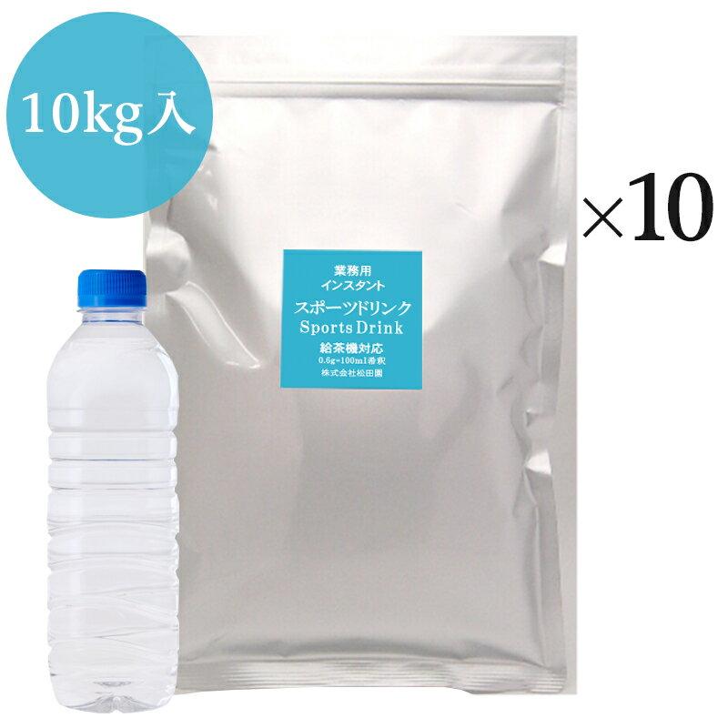 業務用インスタントスポーツドリンク 1kg×10 送料無料 粉末茶・パウダー茶 給茶機対応