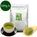 業務用粉末緑茶(上)500g詰 抹茶 ほんのり玄米入 茶がらの出ない業務用 粉末茶 粉末煎茶