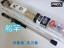 PROX プロックス 太刀SE TACS63UL 太刀魚専用ロッド 船竿