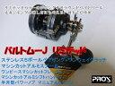 ジギング専用リール prox バルトム-Jリミテッド20h 青物 ハマチ ワラサ メジロ ブリ