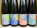 日本酒 風の森 Petit (プチ) 純米吟醸 無濾過生原酒 375ml  1本【油長酒造】【クール便推奨】