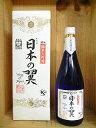 日本酒 梵 日本の翼 越前 純米大吟醸 山田錦【加藤吉平商店】