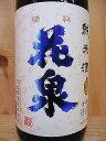 南会津の銘酒