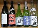 R/T『日本酒 頒布会720ml 5本セット』(no2)【クール便指定】