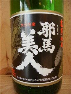 麦焼酎 耶馬美人 やばびじん【旭酒造】の紹介画像2