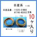 【オイルドレンパッキン 11026-01M00互換】 日産系 10個