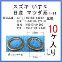 【オイルドレンパッキン 09168-14012互換】 スズキ系 10個