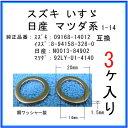 【オイルドレンパッキン 09168-14012互換】 スズキ系 3個
