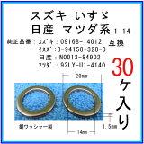 【オイルドレンパッキン N0013-84902互換】 日産系 30個