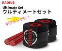 RADIUS[ラディウス] ウルティメートセット(ハンドラップ4.5m + ウルティメートロール 赤/黒ストライプ)/ バンテージ 格闘技 ボクシング キックボクシング ブラジリアン柔術 拳 保護