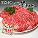 おためし讃岐牛・オリーブ牛のすき焼きセット600...