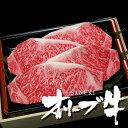 讃岐牛・オリーブ牛 和牛サーロインステーキ200g...
