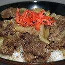 【限定商品】すきやきのタレで簡単に作れる牛丼のセット☆国産牛の切り落とし・こま切れがたっぷり600g♪