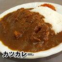 【限定商品】カツカレーセット5食入り☆訳あり・わけあり