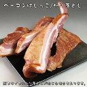 訳あり ベーコンブロック/スライス 1kg(わけあり・はしっこ・切り落とし)【冷凍商品】サヌキ畜産フーズ製造