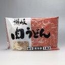 冷凍讃岐うどん(肉うどん)1食入り