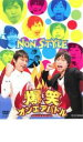 爆笑 オンエアバトル NON STYLE【お笑い 中古 DVD】メール便可 ケース無:: レンタル落ち