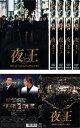 夜王 yaou(6枚セット)全5巻+episode0【全巻セット 邦画 中古 DVD】送料無料 レンタル落ち