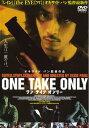 ONE TAKE ONLY ワン テイク オンリー【洋画 中古 DVD】メール便可 ケース無:: レンタル落ち