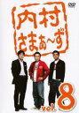内村さまぁ〜ず 8【お笑い 中古 DVD】メール便可 レンタル落ち