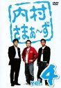 内村さまぁ〜ず 4【お笑い 中古 DVD】メール便可 ケース無:: レンタル落ち