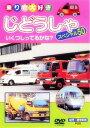 じどうしゃスペシャル50【趣味、実用 中古 DVD】メール便可 ケース無::