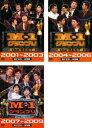 M-1グランプリ the BEST 3枚セット 2001〜2003、2004
