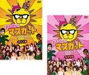おねがい!マスカット(2枚セット)アハハ編、ウフフ編【全巻 お笑い 中古 DVD】メール便可