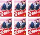 ショッピング皆藤愛子 全開ガール(6枚セット)第1話〜第11話【全巻セット 邦画 中古 DVD】 レンタル落ち